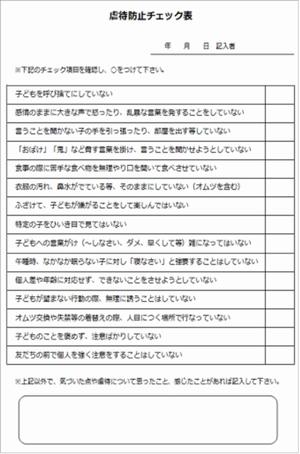 虐待防止チェック表