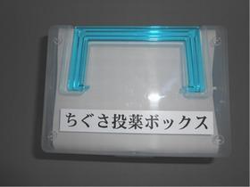 薬配布ボックス