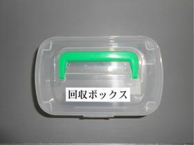 薬回収ボックス