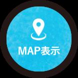 MAP表示