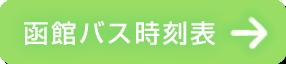 函館バス時刻表